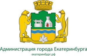 Администрация города Екатеринбурга