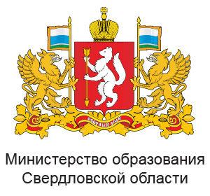 Министерство образования Свердловской области