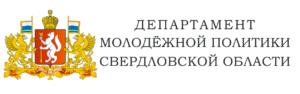 Департамент молодежной политики Свердловской области